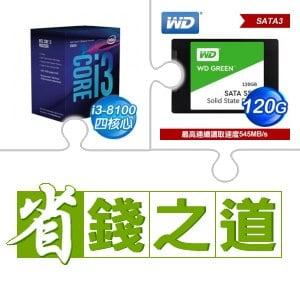 ☆自動省★ i3-8100處理器(X5)+WD 綠標 120G SSD(X5)