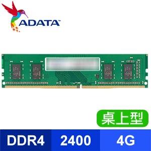 ☆搭機價★ ADATA 威剛 DDR4 2400 4G 單面 桌上型記憶體