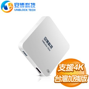 UBOX-PRO 安博盒子 藍牙智慧電視盒 I900 PRO 台灣版【原廠公司貨】