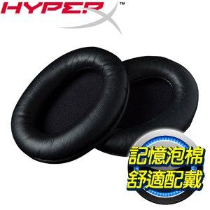 HyperX 記憶泡棉皮革耳罩《黑》(HXS-HSEP2)