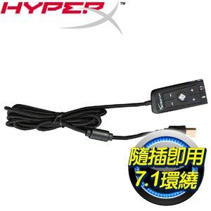 HyperX Cloud II USB 7.1環繞音效外接盒 (HXS-HSDG1)