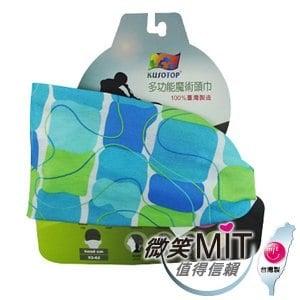 【微笑MIT】KUSOTOP-多功能百變魔術頭巾 HW030(藍綠)