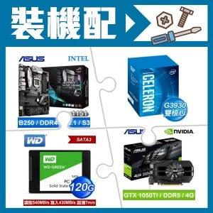B250F主機板+G3930處理器+120G SSD+GTX1050TI顯示卡