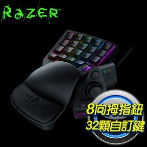 Razer 雷蛇 Tartarus V2 塔洛斯魔蠍 遊戲鍵盤