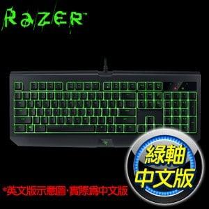 Razer 雷蛇 BlackWidow Ultimate 黑寡婦 綠軸 防水機械式鍵盤《中文版》RZ03-01703800