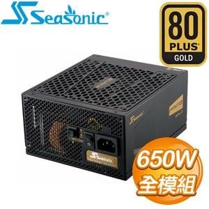SeaSonic 海韻 PRIME Gold SSR-650GD-V2 650W 金牌 全模組 電源供應器(12年保)