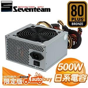 Seventeam 七盟 500W 82+銅牌 電源供應器(AUTOBUY限定版)