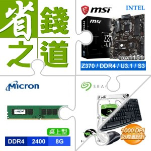 ☆自動省★ 微星 Z370-A PRO LGA1151主機板+美光 Crucial 8G/2400 DDR4 記憶體+希捷 新梭魚 2TB 3.5吋硬碟(X2)+羅技 MK200 鍵鼠組(X5)