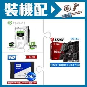 ☆裝機配★ 微星 H270 GAMING M3 LGA1151主機板+希捷 新梭魚 1TB 3.5吋硬碟+WD 威騰 250G SSD《藍標》