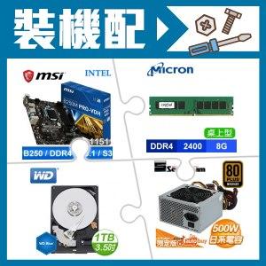 ☆裝機配★ 微星 B250M PRO-VDH LGA1151主機板+美光 Crucial 8G/2400 DDR4 記憶體+WD 1TB 3.5吋硬碟《藍標》+七盟 500W 82+銅/3年保/ST-500PHS 電源供應器(AUTOBUY限定款)