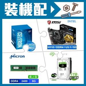 ☆裝機配★ G3930/2.9G/2M盒 LGA1151+微星 H110M-A PRO M2 LGA1151主機板+美光 Crucial 8G/2400 DDR4 記憶體+希捷 新梭魚 1TB 3.5吋硬碟