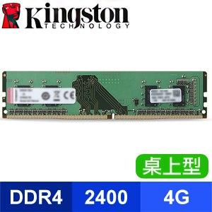 Kingston 金士頓 DDR4~2400 4G 桌上型記憶體 KVR24N17S6 4
