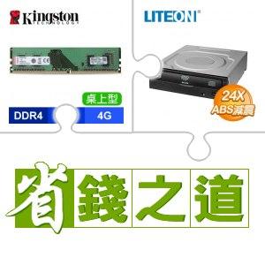 ☆自動省★ 金士頓 4G/2400 DDR4 (512*16)(X2)+LiteOn iHAS324黑 24XSATA燒錄機(X10)