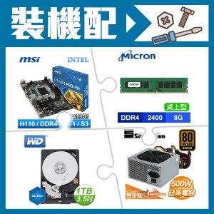 微星H110M主機板+美光8G DDR4記憶體+1TB硬碟+七盟500W