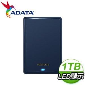 ADATA 威剛 HV620S 1TB 2.5吋 USB3.1 外接硬碟《藍》