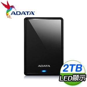 ADATA 威剛 HV620S 2TB 2.5吋 USB3.2 外接硬碟《黑》