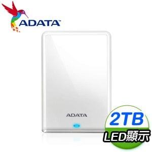 ADATA 威剛 HV620S 2TB 2.5吋 USB3.0 外接硬碟《白》