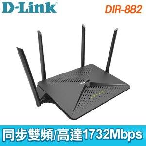 D-Link 友訊 DIR-882 AC2600 MU-MIMO 雙頻Gigabit 無線分享器