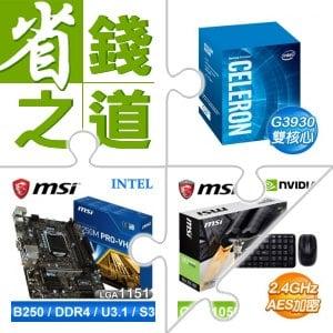 ☆自動省★ G3930處理器(X2)+微星 B250M PRO-VH LGA1151主機板(X2)+微星 GTX 1050 2G OC PCIE顯示卡(X2)+羅技 MK220 無線鍵盤滑鼠組(X5)