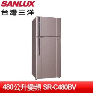 台灣三洋 480公升變頻雙門冰箱(SR-C480BV)