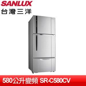 台灣三洋 580公升變頻三門冰箱(SR-C580CV)