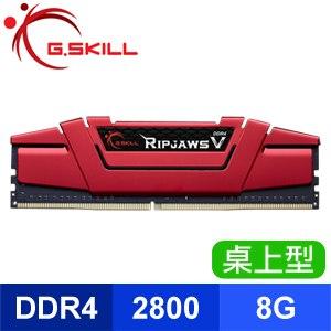 G.SKILL 芝奇 Ripjaws V DDR4~2800 8G 桌上型超頻記憶體~紅~