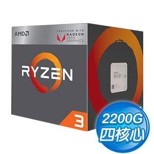 AMD Ryzen 3 2200G 四核心處理器《3.5GHz/AM4》