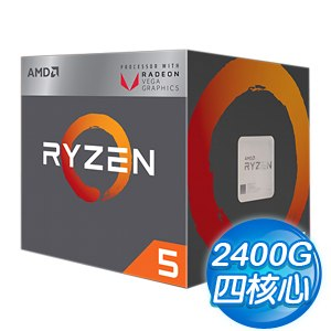 AMD Ryzen 5 2400G 四核心處理器~3.6GHz AM4~