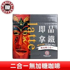 【西雅圖】即品拿鐵 二合一無加糖咖啡 (21公克 X 100入/組)