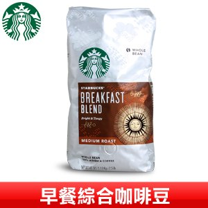 【星巴克】早餐綜合咖啡豆(1.13公斤)