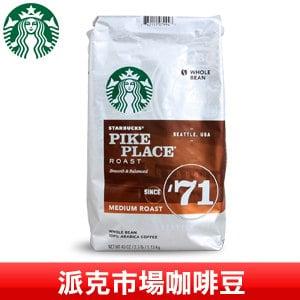 【星巴克】派克市場咖啡豆(1.13公斤)