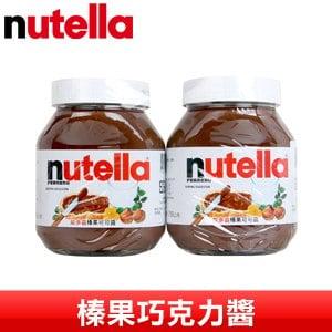 【Nutella 能多益】榛果巧克力醬 (750公克 2入/組)
