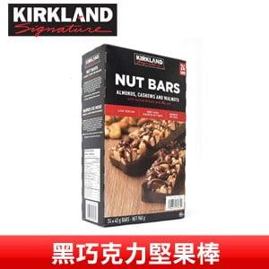 【科克蘭】黑巧克力堅果棒 (24入/960公克)