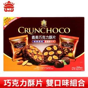 【義美】巧克力酥片 雙口味組合 35公克*28片入(經典原味/香濃黑可可)
