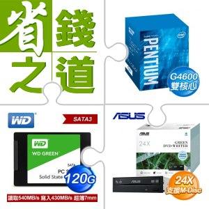 ☆自動省★ G4600處理器(X5)+威騰(綠)120G SSD (X5)+燒錄器(X10)