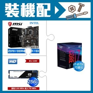 i7-8700+微星Z370主機板+WD SSD 256G M.2固態硬碟《黑標》
