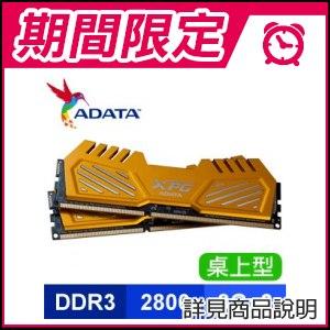 ☆期間限定★ ADATA 威剛 XPG V2 DDR3-2800 8G*2 桌上型記憶體《金色散熱片》