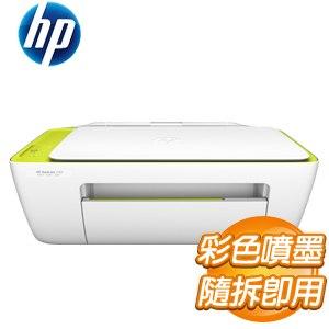 HP DJ-2130 彩色噴墨多功能事務機