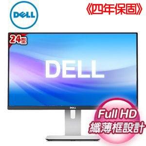 DELL 戴爾 U2414H 24型 IPS液晶螢幕《原廠四年保固》★送原廠AC511喇叭