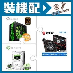 微星B250M主機板+Raidmax RX-500AF電源供應器+希捷1TB硬碟
