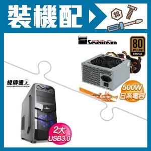 七盟 500W 82+銅 電源供應器+視博通 統治者ATX電腦機殼