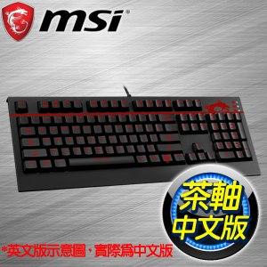 MSI 微星 GK~701 茶軸 機械式電競鍵盤~中文版~