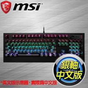 MSI 微星 GK-701 銀軸 RGB 機械式電競鍵盤《中文版》