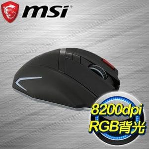MSI 微星 DS200 砝碼雷射電競滑鼠