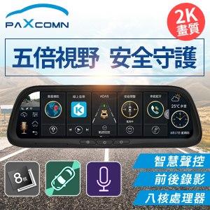 PaXview 沛視界 Ai車雲鏡 數位後視鏡