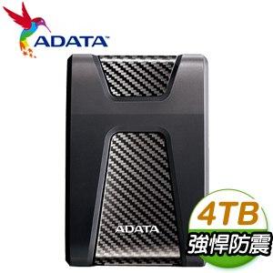 ADATA 威剛 HD650 4TB 悍馬碟 USB3.1 2.5吋外接硬碟《黑》