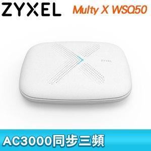 ZyXEL 合勤 MULTY X WSQ50三頻全覆蓋無線延伸系統