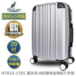 WALLABY袋鼠牌 20吋ABS經典直條 拉鍊行李箱 銀灰 HTX10-1765-20S