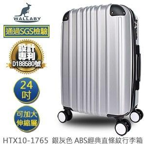 WALLABY袋鼠牌 24吋ABS經典直條 拉鍊行李箱 銀灰 HTX10-1765-24S