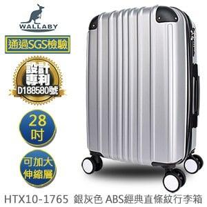 WALLABY袋鼠牌 28吋ABS經典直條 拉鍊行李箱 銀灰 HTX10-1765-28S